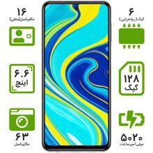 گوشی موبایل شیائومی مدل Redmi Note 9S M2003J6A1G دو سیم کارت ظرفیت 128 گیگابایت